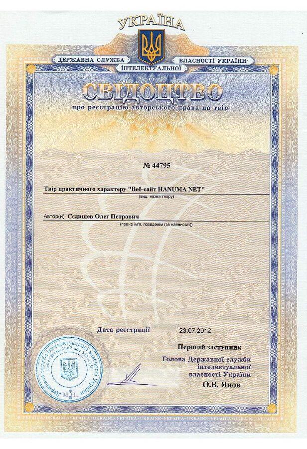 Интеллектуальная собственность Объединение брачных агентств Ханума  Интеллектуальная собственность